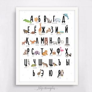 Vene keele tähestiku poster